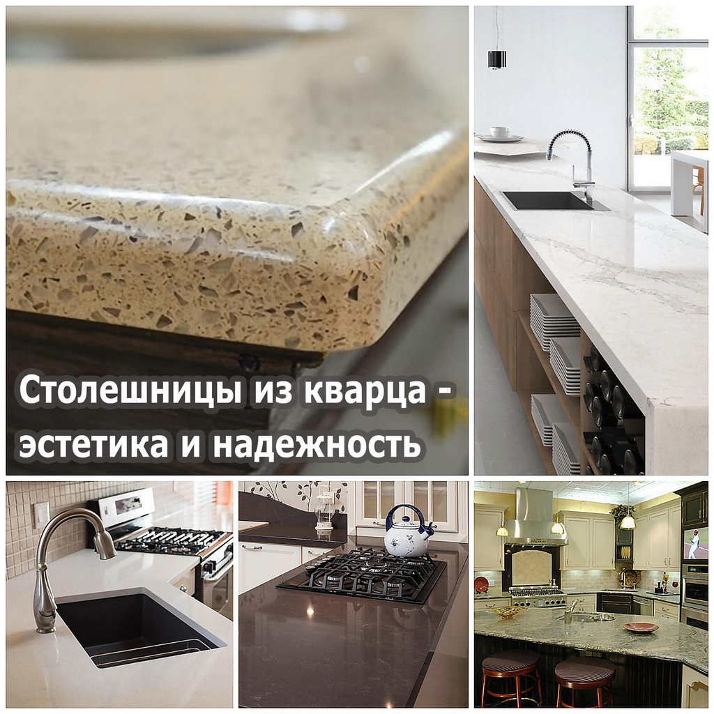 Кварцевые столешницы - лучшее решение для кухни