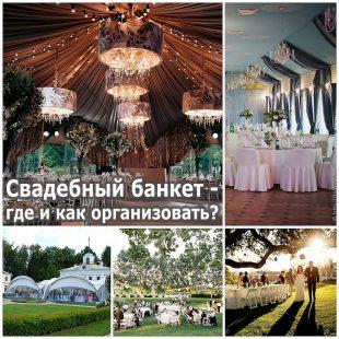 Свадебный банкет - где и как организовать?