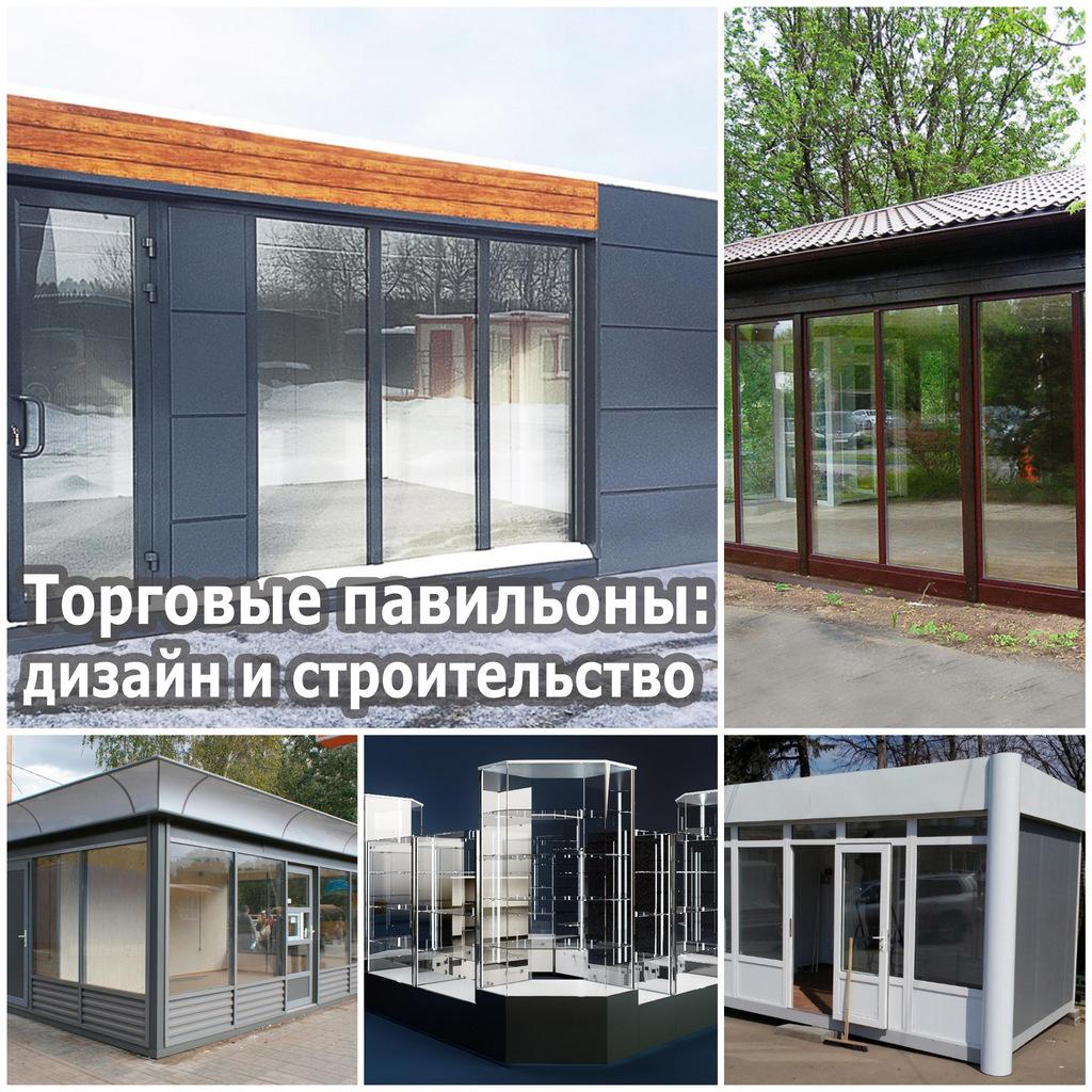 Торговые павильоны дизайн и строительство