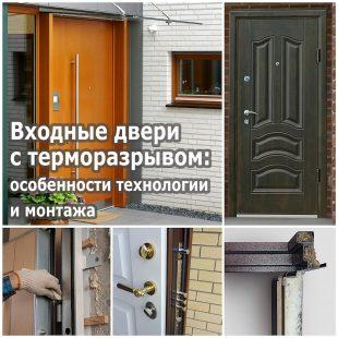 Входные двери с терморазрывом особенности технологии и монтажа