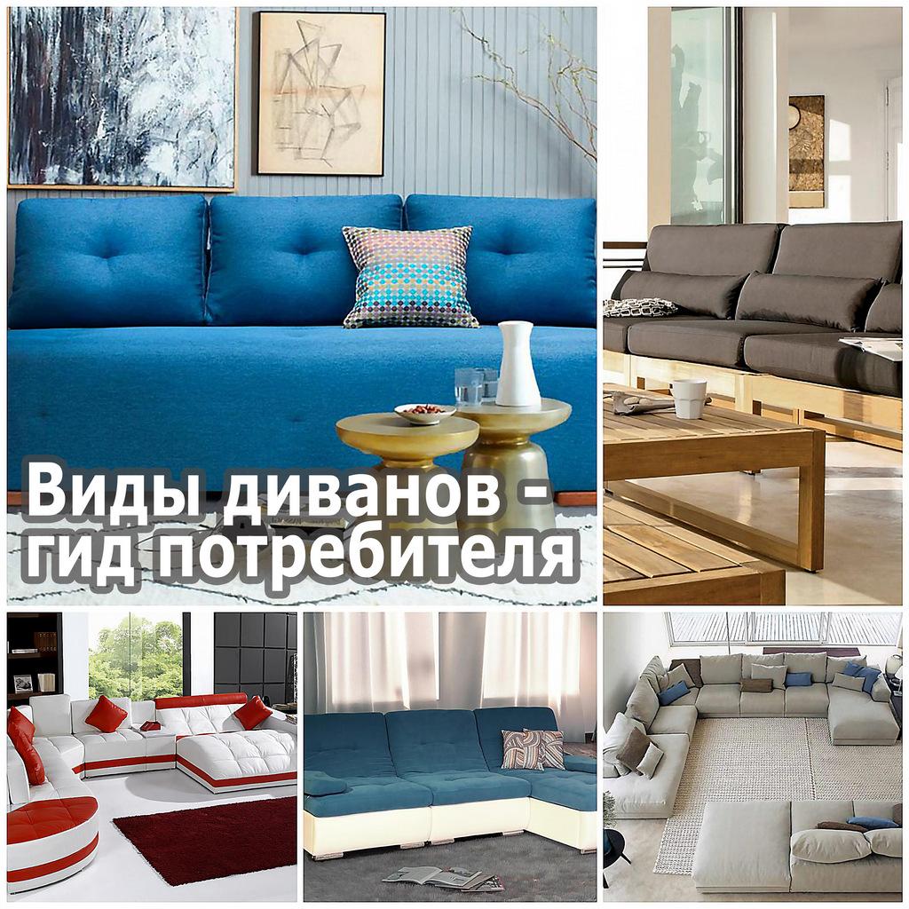 Виды диванов - гид потребителя