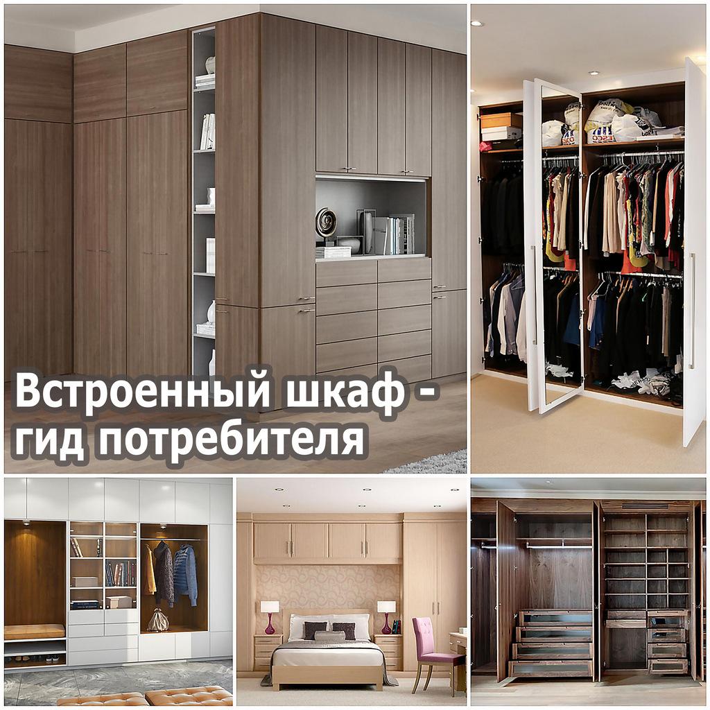 Встроенный шкаф - гид потребителя