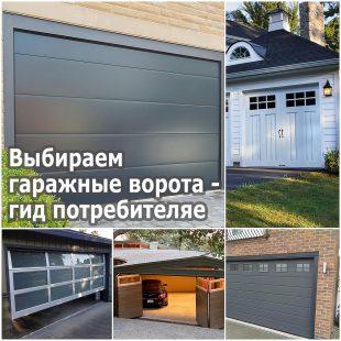 Выбираем гаражные ворота - гид потребителя