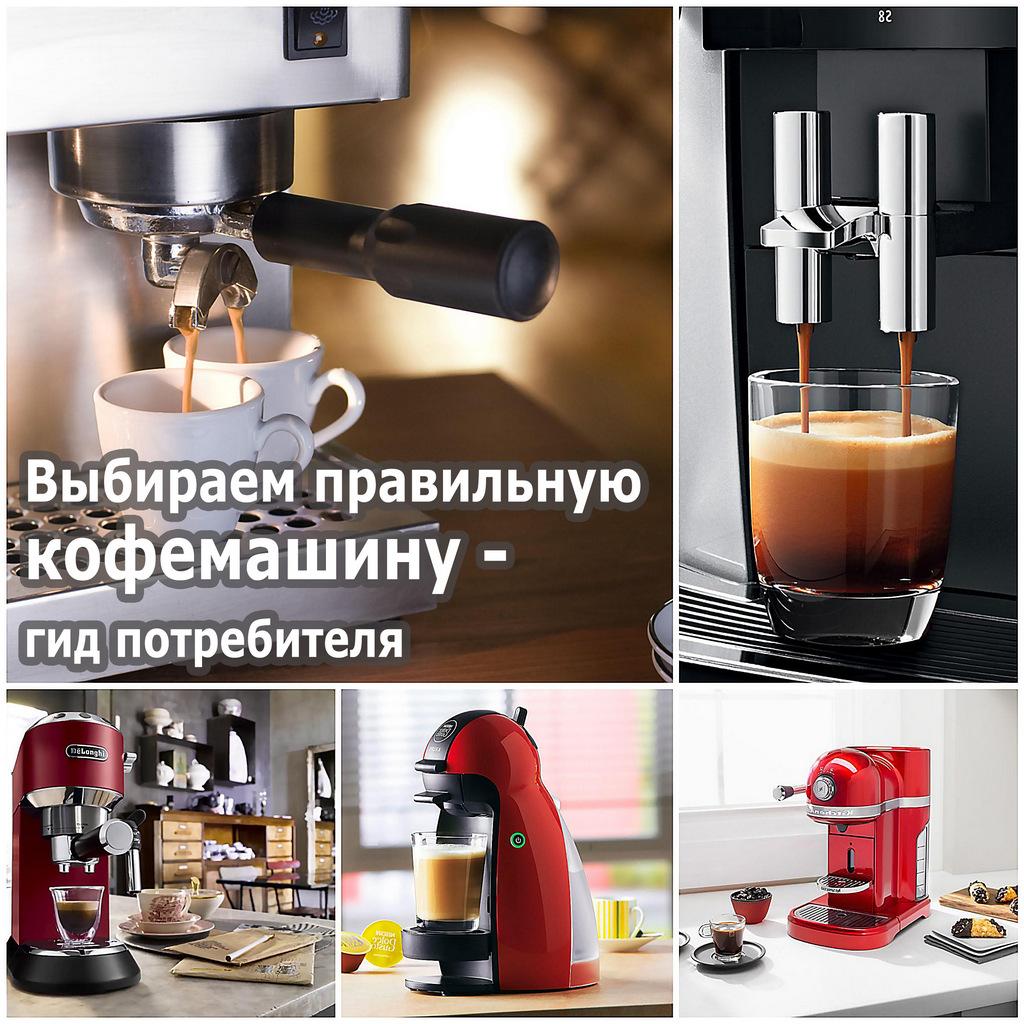 Выбираем правильную кофемашину - гид потребителя
