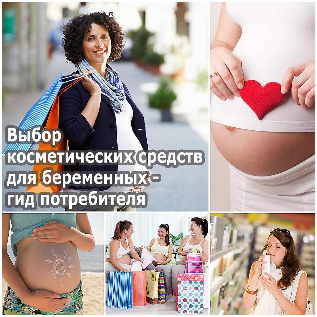 Выбор косметических средств для беременных - гид потребителя