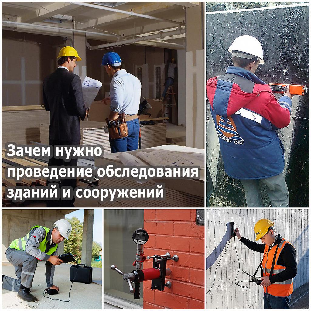 Зачем нужно проведение обследования зданий и сооружений
