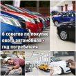 6 советов по покупке нового автомобиля - гид потребителя