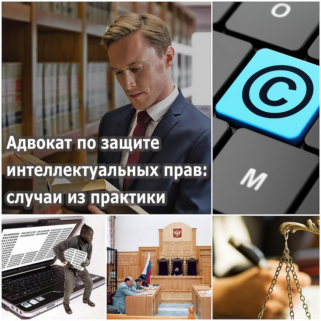 Адвокат по защите интеллектуальных прав случаи из практики