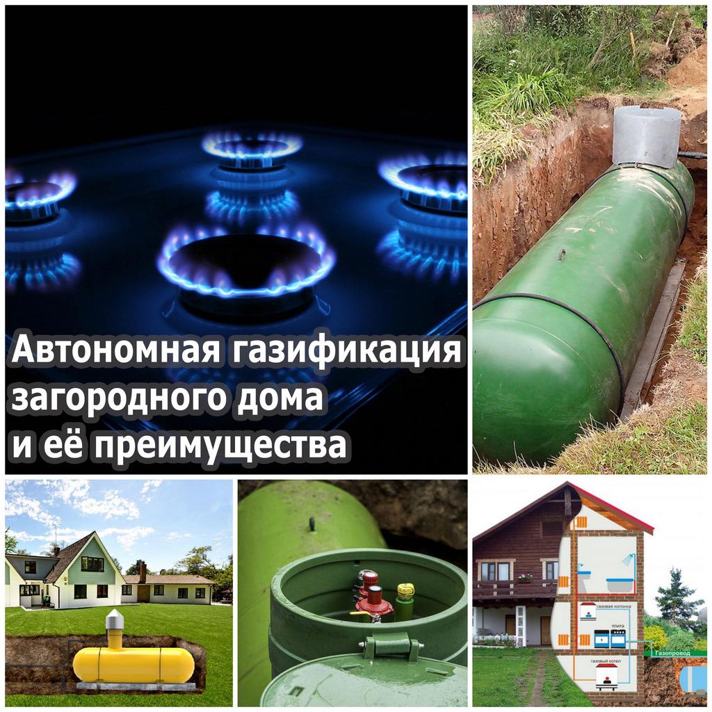 Автономная газификация загородного дома и её преимущества
