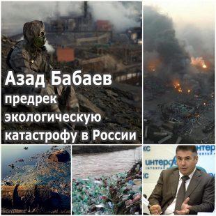Азад Бабаев предрек экологическую катастрофу в России