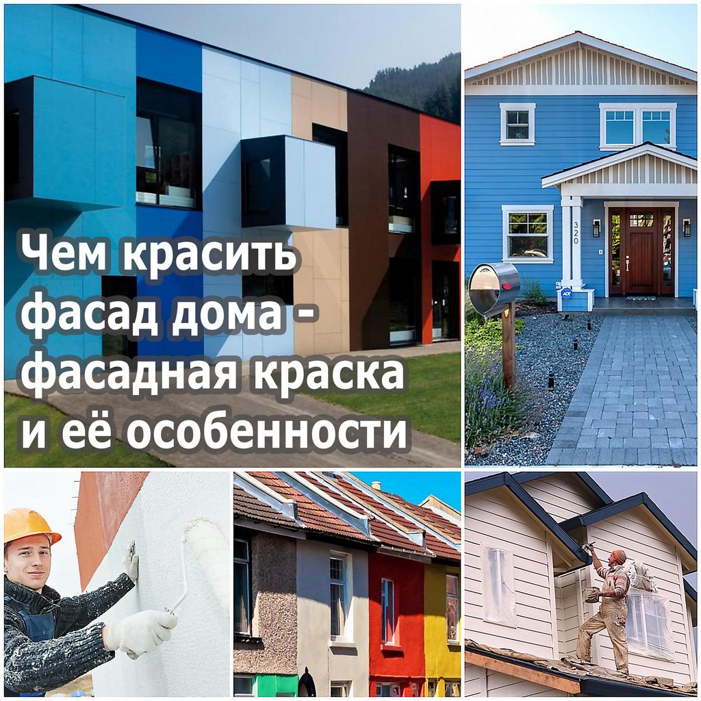 Чем красить фасад дома - фасадная краска и её особенности