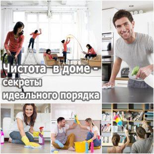 Чистота в доме - секреты идеального порядка