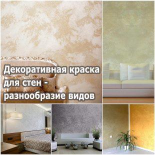 Декоративная краска для стен - разнообразие видов