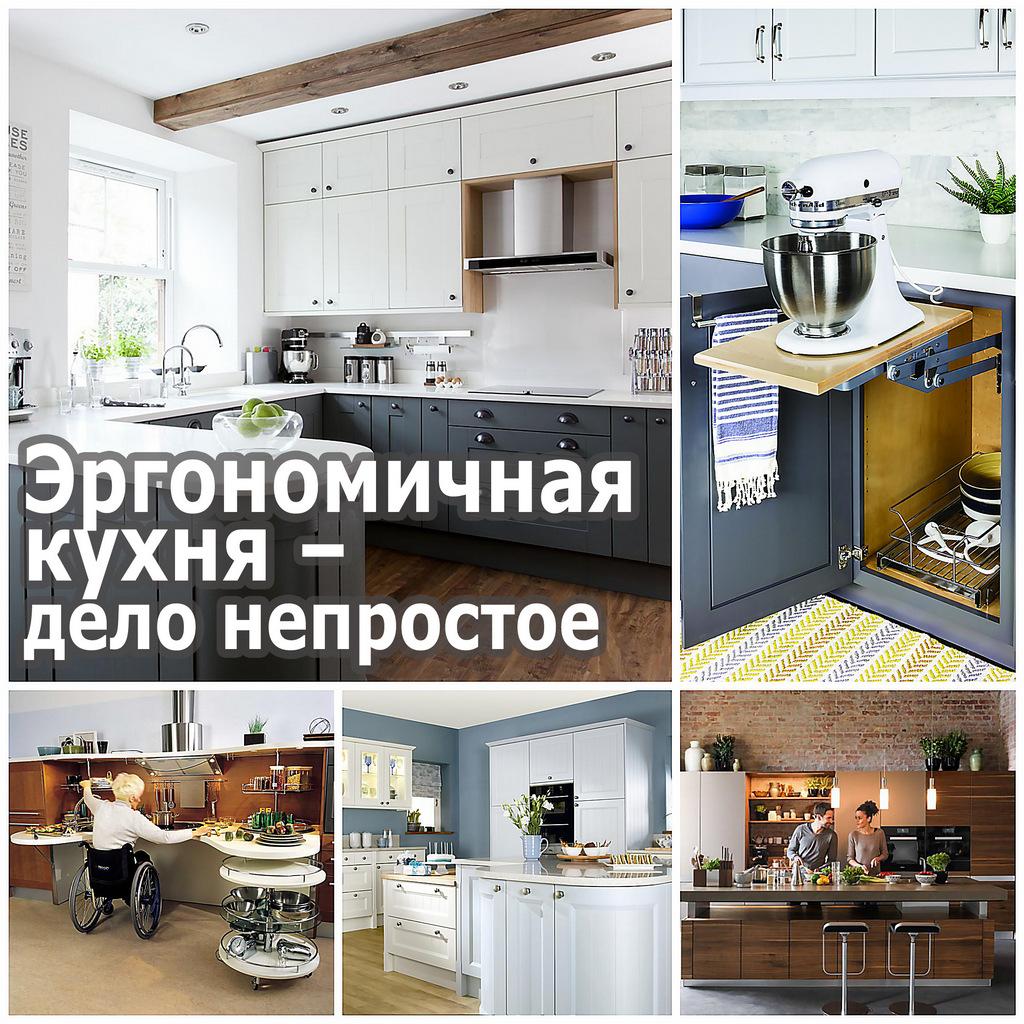 Эргономичная кухня – дело непростое
