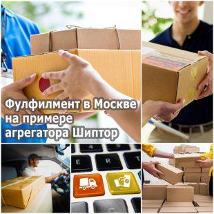 Фулфилмент в Москве на примере агрегатора Шиптор