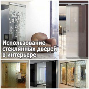 Использование стеклянных дверей в интерьере