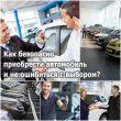 Как безопасно приобрести автомобиль и не ошибиться с выбором