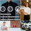 Как повысить качество обслуживания - секреты ведения бизнеса