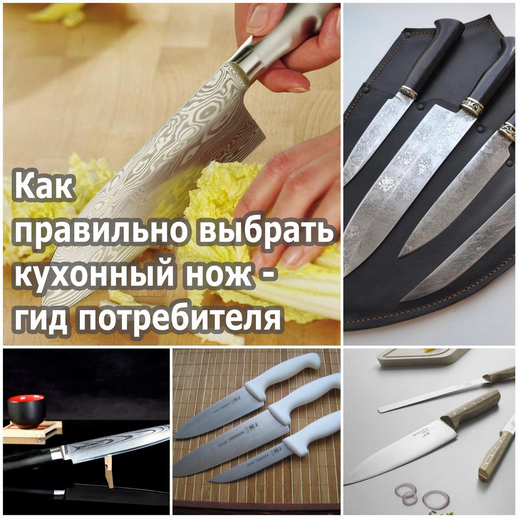 Как правильно выбрать кухонный нож - гид потребителя