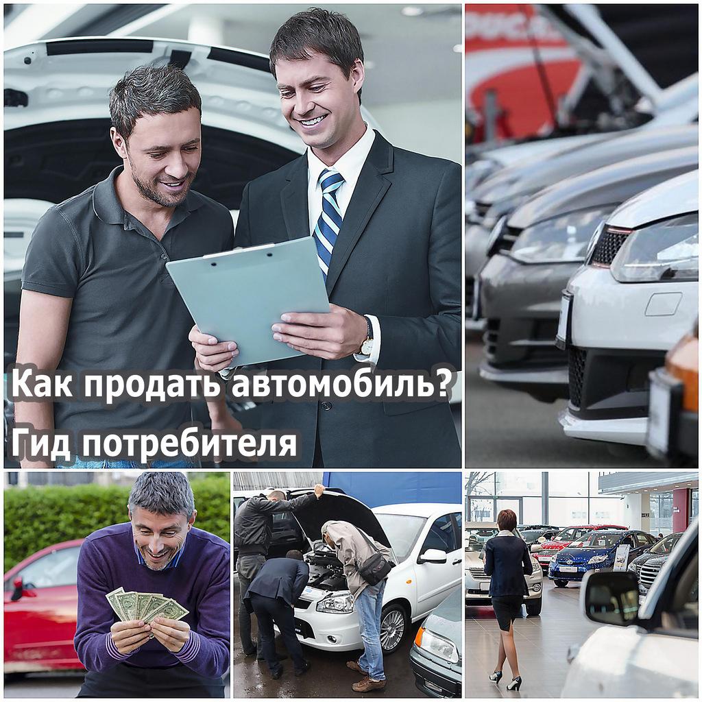 Как продать автомобиль - гид потребителя