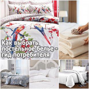 Как выбрать постельное белье - гид потребителя