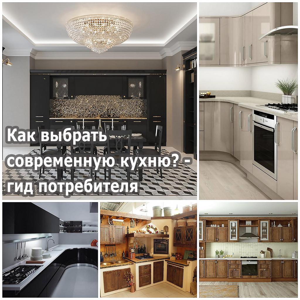 Как выбрать современную кухню? - гид потребителя