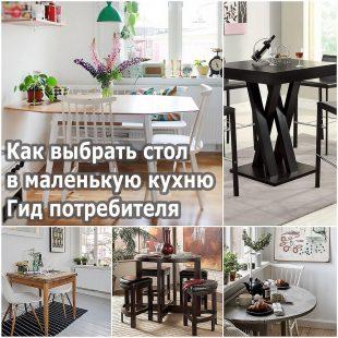 Как выбрать стол в маленькую кухню - гид потребителя