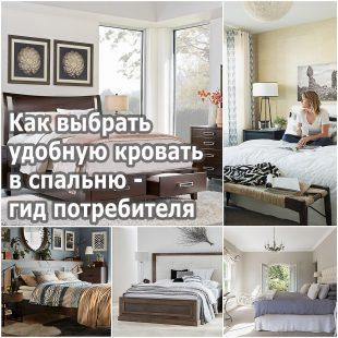 Как выбрать удобную кровать в спальню - гид потребителя