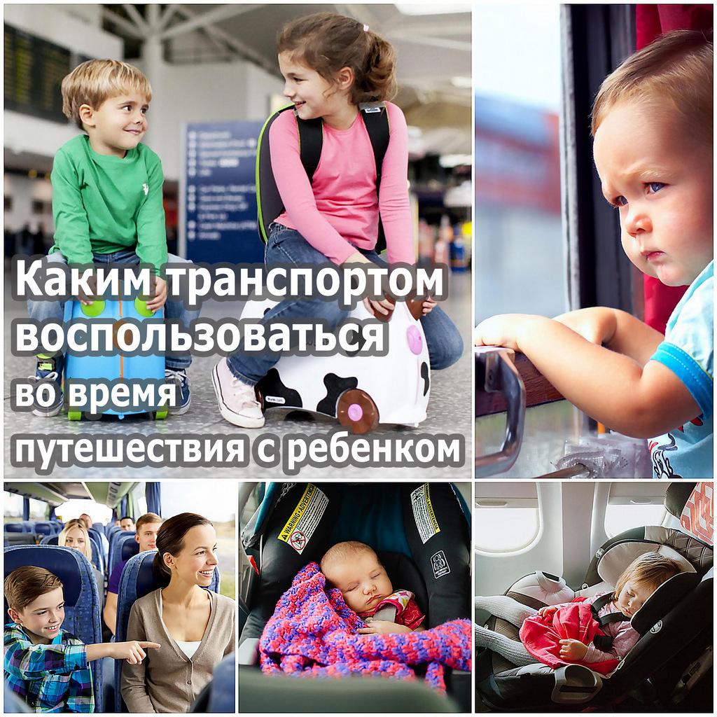Каким транспортом воспользоваться во время путешествия с ребенком