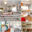 Кухонная мебель - экстравагантность или строгость