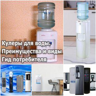 Кулеры для воды Преимущества и виды - гид потребителя