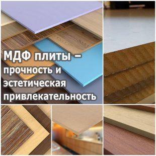 МДФ плиты – прочность и эстетическая привлекательность
