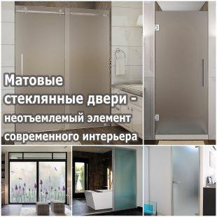 Матовые стеклянные двери - неотъемлемый элемент современного интерьера