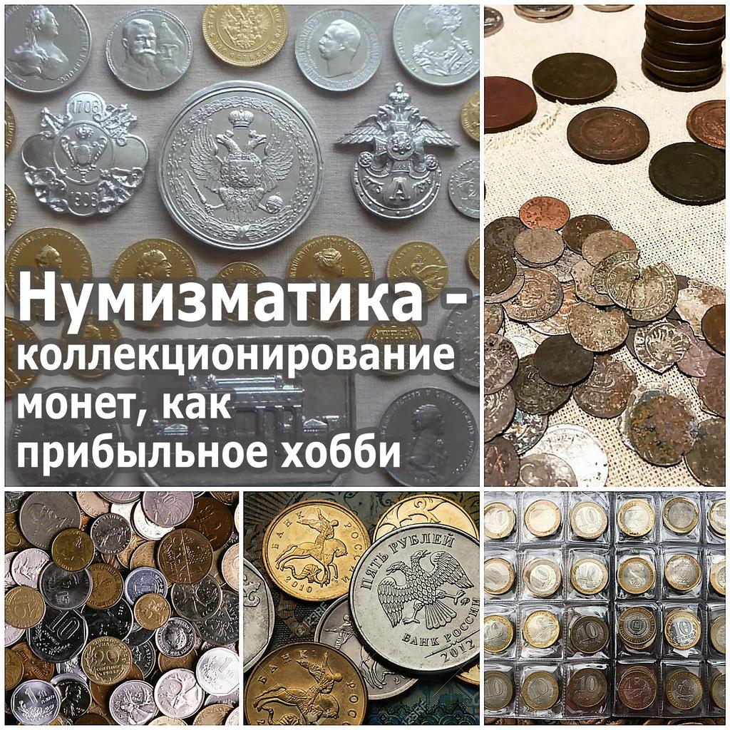Нумизматика - коллекционирование монет, как прибыльное хобби