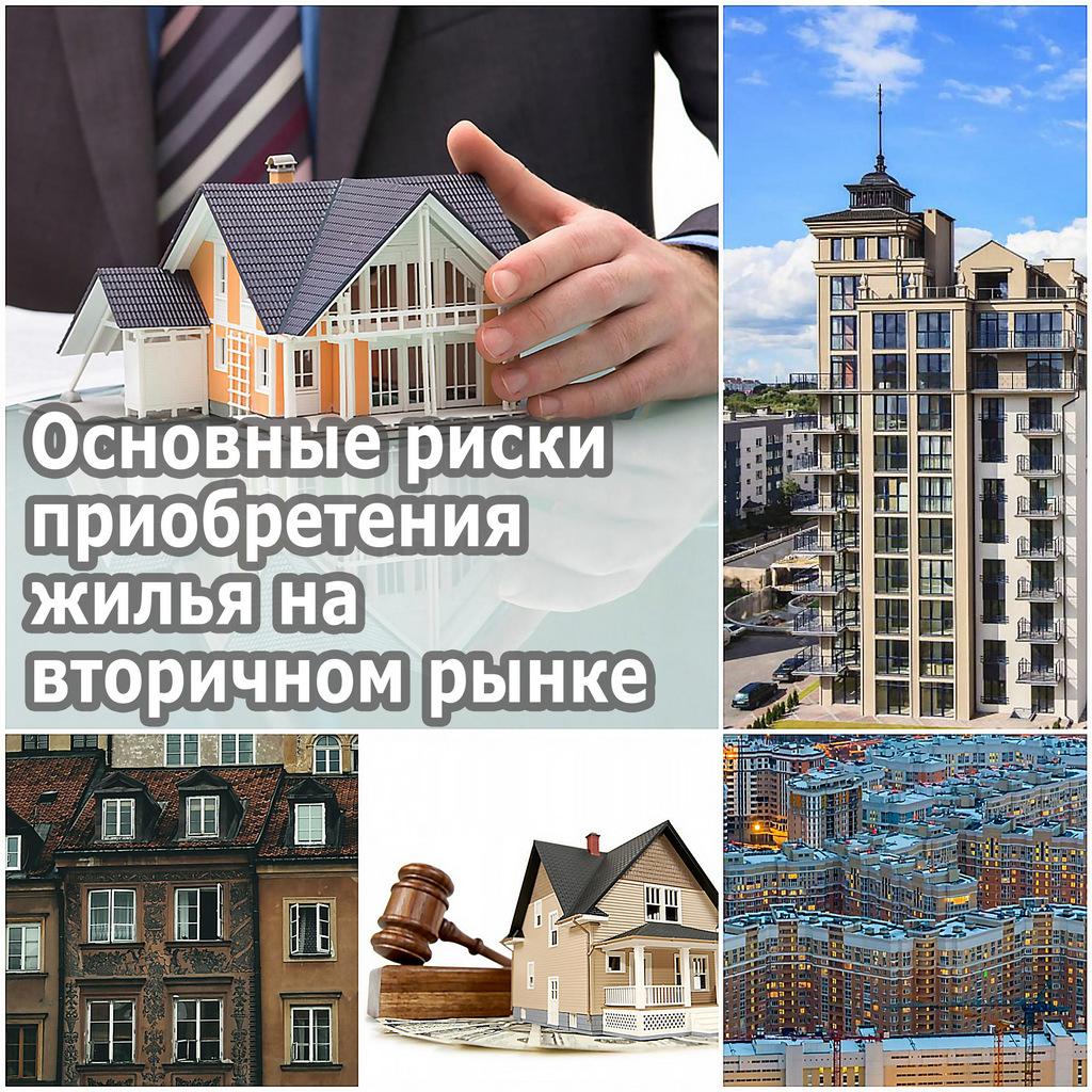 Основные риски приобретения жилья на вторичном рынке