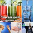 Питьевая диета, её особенности и нюансы