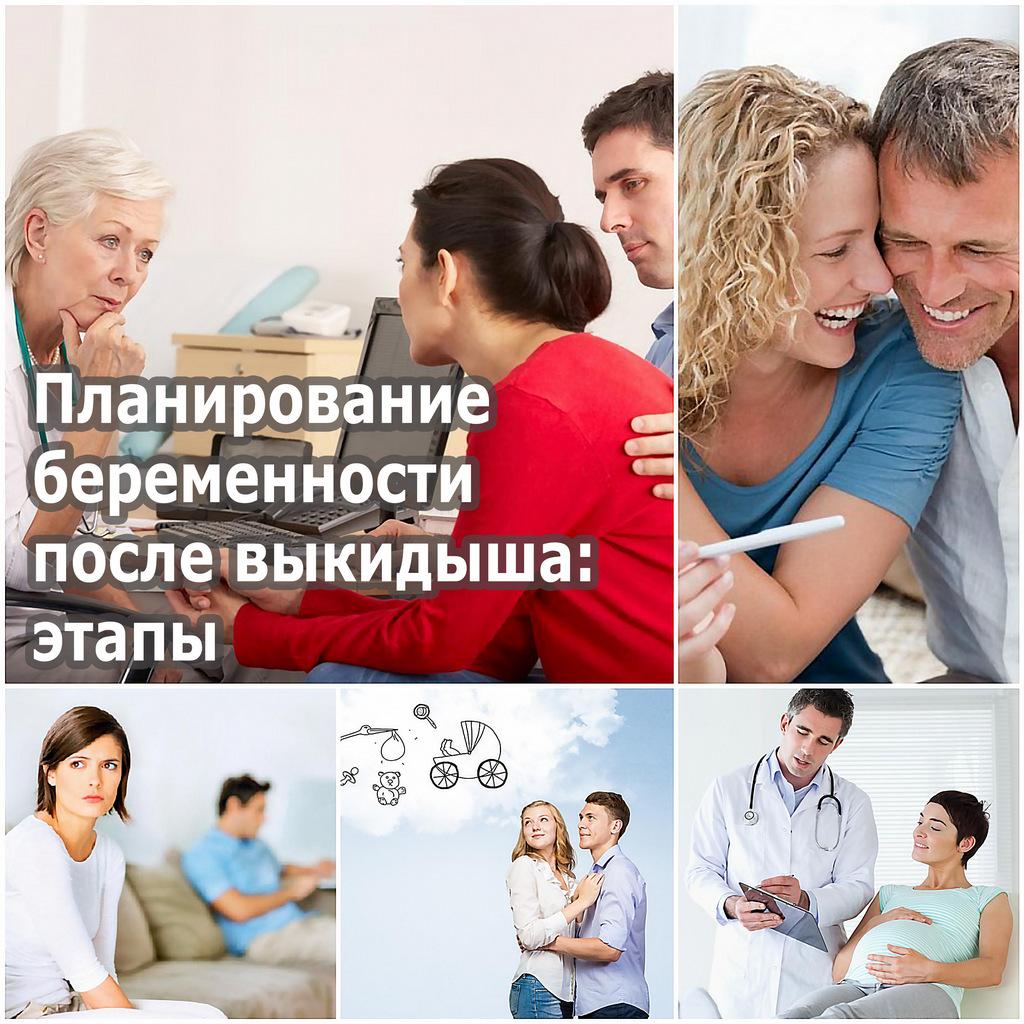 Планирование беременности после выкидыша: этапы