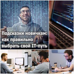 Подсказки новичкам как правильно выбрать свой IT-путь