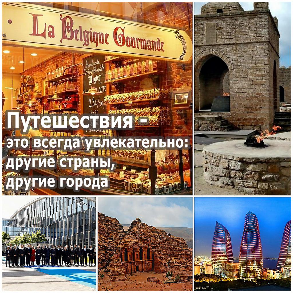 Путешествия - это всегда увлекательно другие страны, другие города