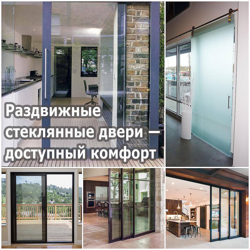 Раздвижные стеклянные двери — доступный комфорт