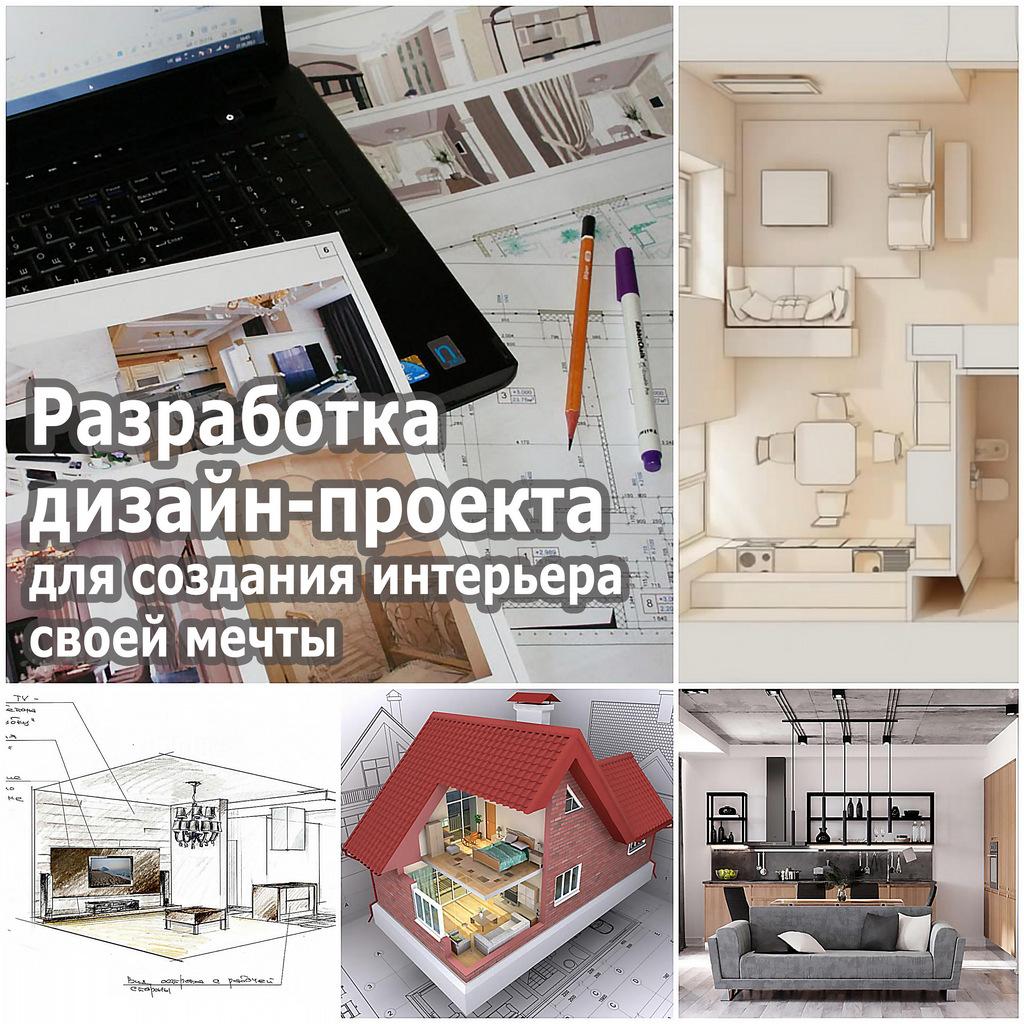 Разработка дизайн-проекта для создания интерьера своей мечты
