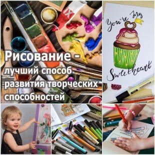 Рисование - лучший способ развития творческих способностей