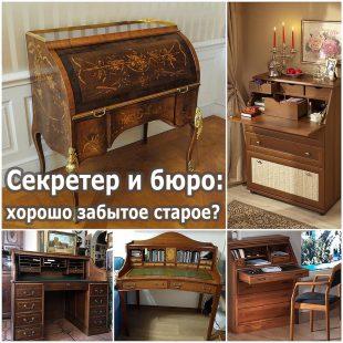 Секретер и бюро: хорошо забытое старое?
