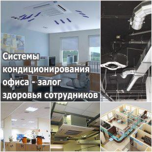 Системы кондиционирования офиса - залог здоровья сотрудников