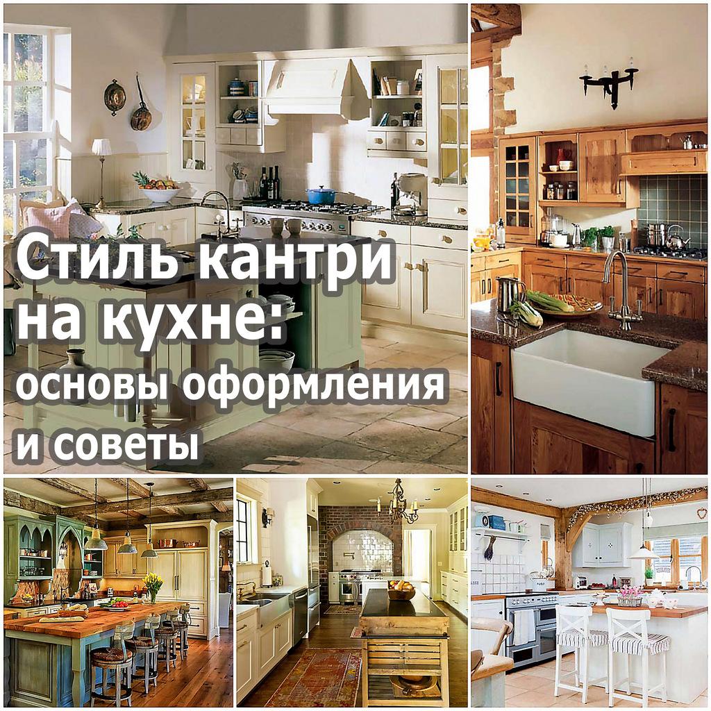Стиль кантри на кухне основы оформления и советы
