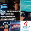 Стоит ли начинать обучение на программиста с языка JAVA