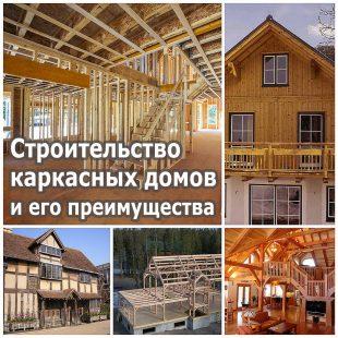 Строительство каркасных домов и его преимущества