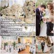 Свадьба – это незабываемое событие Обращаемся в свадебное агентство