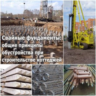 Свайные фундаменты: общие принципы обустройства при строительстве коттеджей