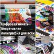 Цифровая печать - оперативная полиграфия для всех